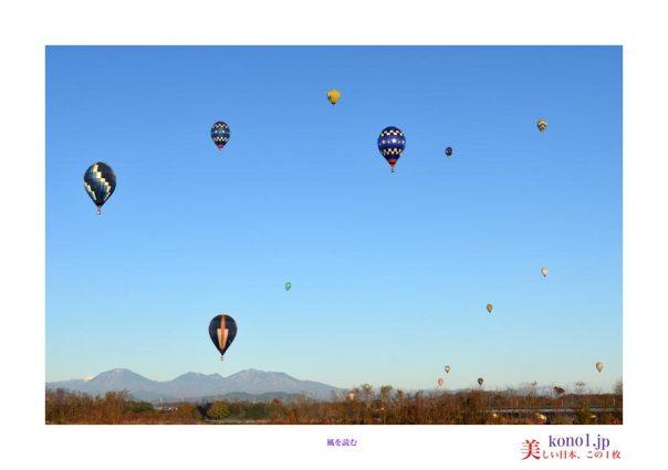 熱気球とちぎ大会02