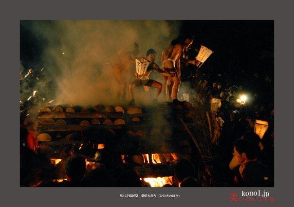 黒石寺蘇民祭21