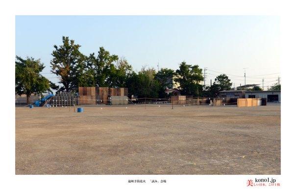 新居小学校のグラウンドに設置された、手筒花火会場