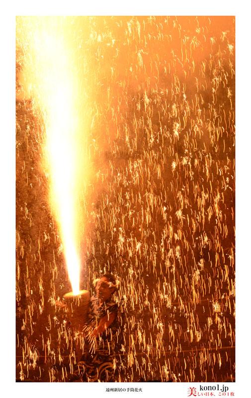 遠州新居の手筒花火 「試み」