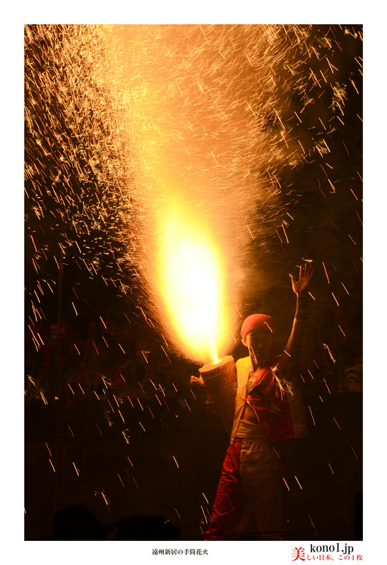遠州新居の手筒花火 画像