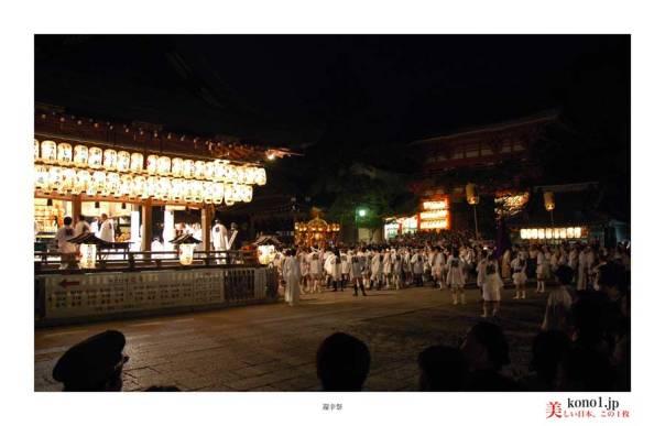 還幸祭:八坂神社08