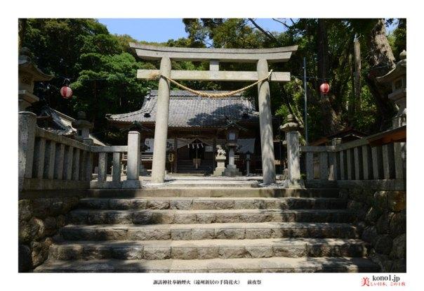 遠州新居町の諏訪神社(旧名を猪鼻湖神社といい猿田彦大神を祀る)