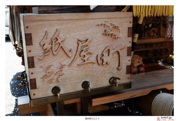 岸和田だんじり祭102