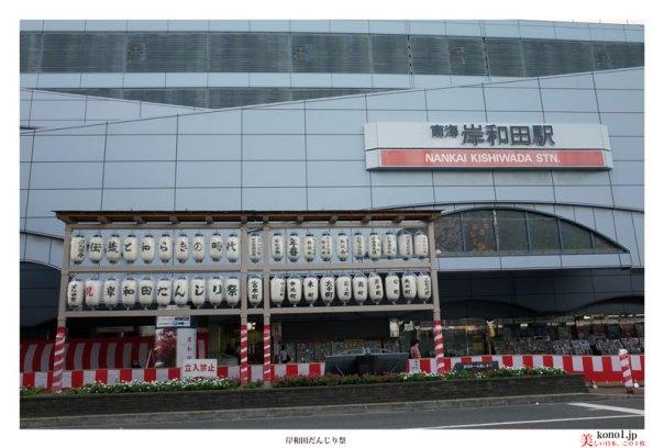 岸和田だんじり祭300