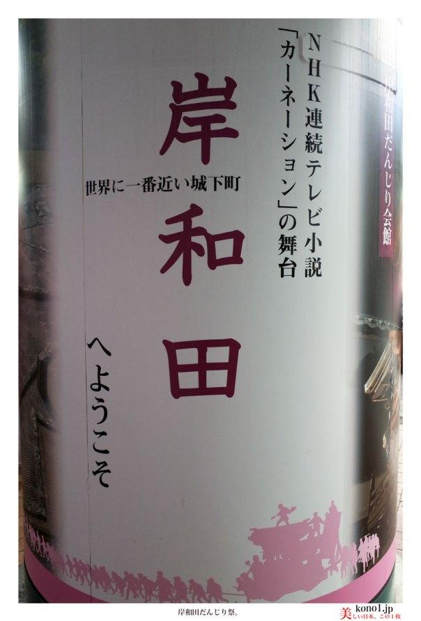 岸和田だんじり祭302psd
