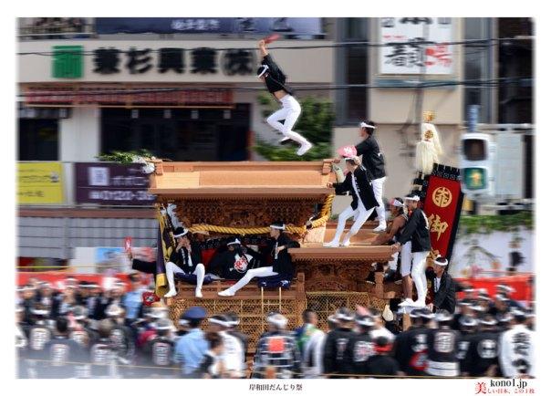 岸和田だんじり祭 やりまわし 岸和田港交差点 岸和田カンカン