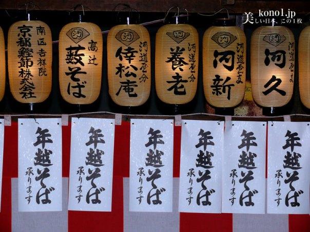 京都 吉田神社 鬼 節分 豆まき 四つ目 追儺式 年越ぞば