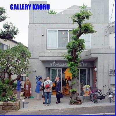 横浜市神奈川区高島台 ギャラリーカオル