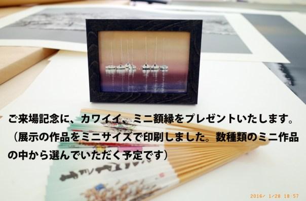 個展 Takataroのフォトアートの世界
