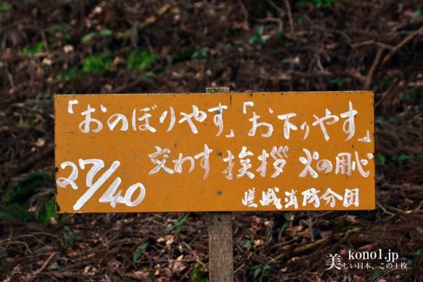 京都 愛宕山 登山 愛宕神社総本宮 表参道