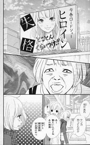第10巻のとき、すでに幸田先生と桐谷美玲さんは赤い糸で結ばれていた!?
