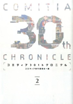 COMITIA30thCHRONICLE_s02