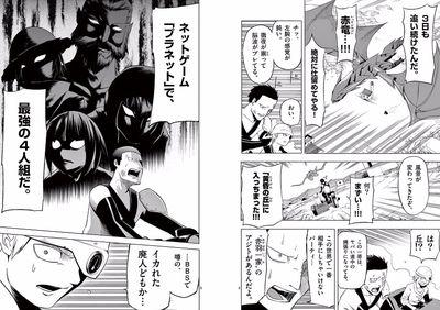 """主人公のイチは、そのゲーム内で「最強の四人組」とも評されるパーティ・赤羽一家の一角。彼は、現実の生活を犠牲にしてゲームに没頭する、いわゆる""""廃人""""プレイヤーである。"""