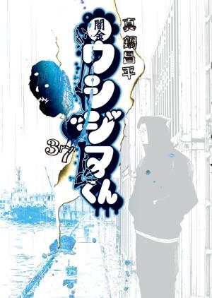 yamikinushijimakun_s37