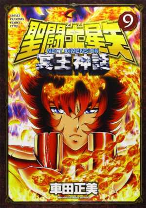 SaintSeiyaNextDimension_s09