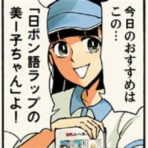 満を持して登場した本書は、ヘッズじゃなくてもマストバイ! ユノンセ~ン?