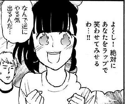 nipongorappunobi-kochan_c06_13