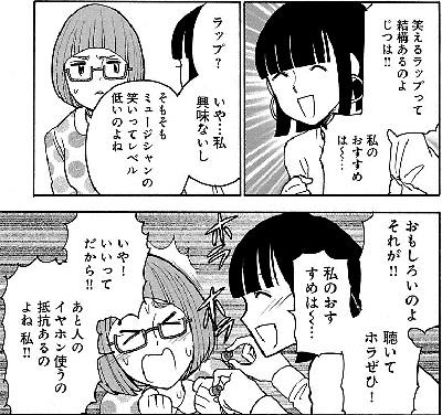 nipongorappunobi-kochan_c06_22