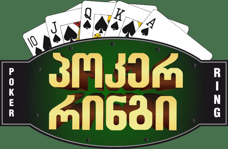 პირველი პოკერ ტურნირი საქართველოში - Poker Ring