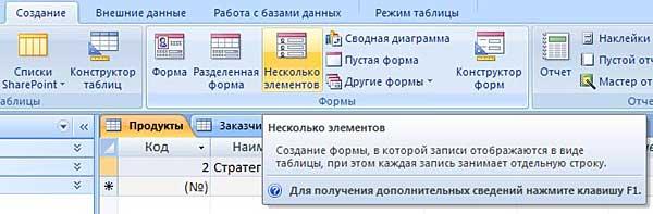 opțiunile de gestionare a tabelelor binare)