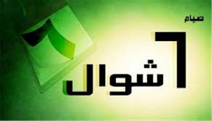 Menggabungkan Puasa Syawal Dengan Puasa Senin Kamis Konsultasi Agama Dan Tanya Jawab Pendidikan Islam
