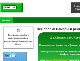 наши работы: сайт пробки онлайн самара