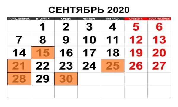 Календарь бухгалтера. Сентябрь   Контур.НДС+