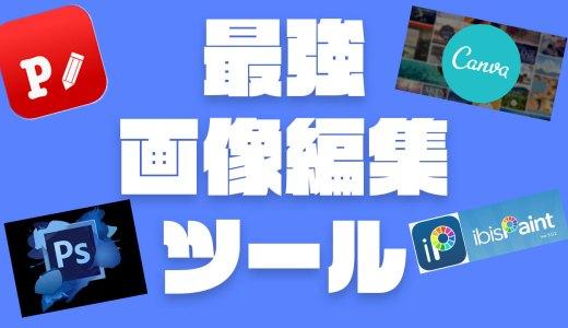 【おすすめ】YouTube・ブログのサムネイル作成に使えるスマホアプリ・PCソフト5選!