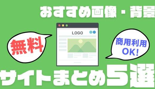 【無料!商用利用OK!】オススメ画像・背景素材サイトまとめ5選 2020版  YouTube・ブログサムネイル