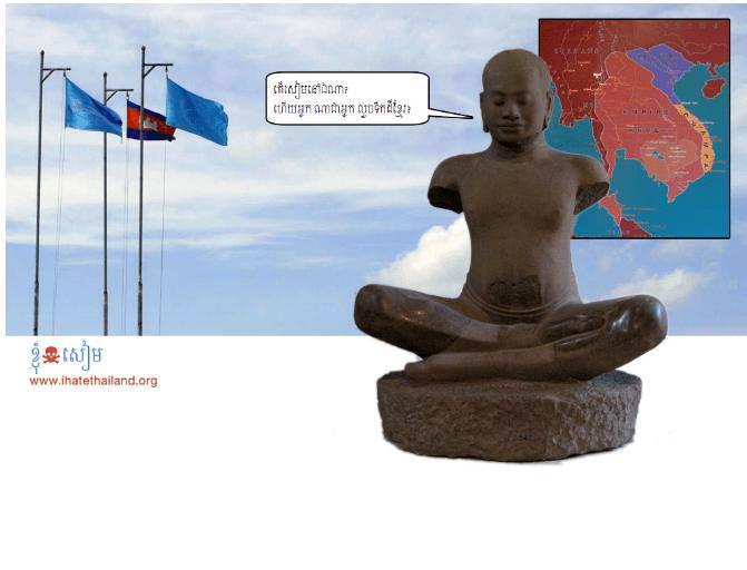 ihatethailand