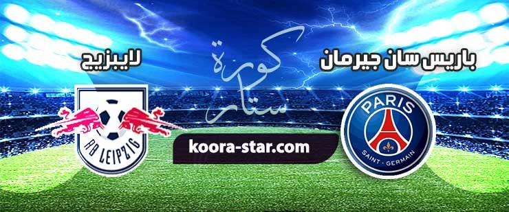مباراة باريس سان جيرمان ولايبزيج دوري أبطال أوروبا 24-11-2020