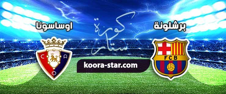 مباراة برشلونة واوساسونا بث مباشر الدوري الاسباني 29-11-2020