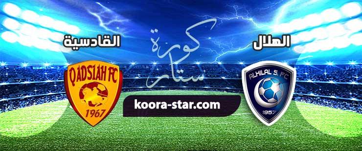 مشاهدة مباراة الهلال والقادسية بث مباشر دوري الامير محمد بن سلمان 21-12-2020