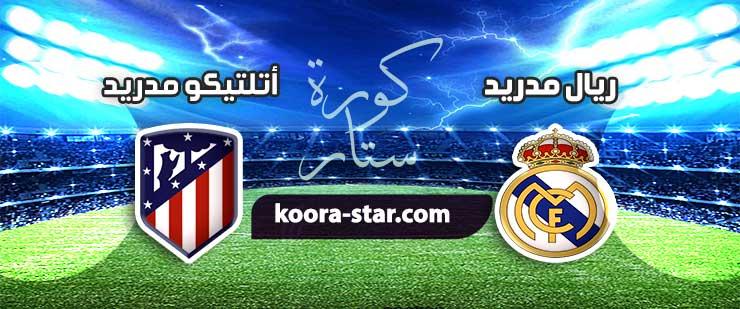 مباراة ريال مدريد وأتلتيكو مدريد بث مباشر تعليق عصام الشوالي الدوري الاسباني 12-12-2020
