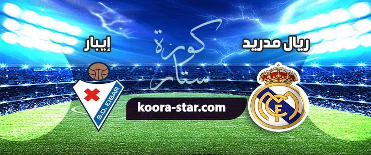 مباراة ريال مدريد وايبار بث مباشر الدوري الاسباني 20-12-2020