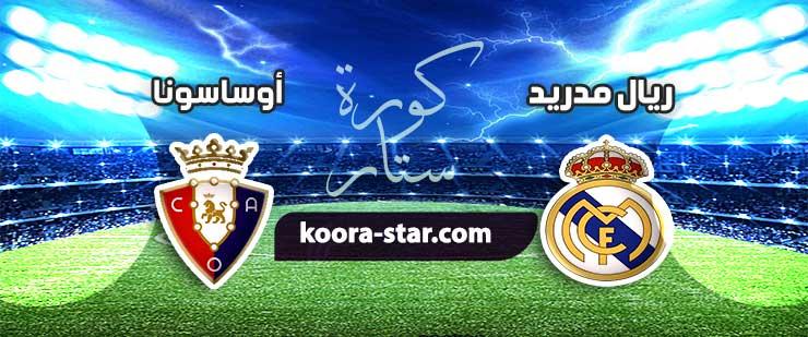 مباراة ريال مدريد وأوساسونا بث مباشر الدوري الاسباني 09-01-2021
