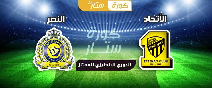 مباراة الاتحاد والنصر بث مباشر الدوري السعودي 24-01-2021