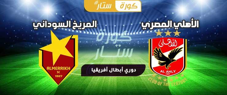 مباراة الأهلي المصري والمريخ السوداني بث مباشر تعليق عصام الشوالي دوري أبطال أفريقيا