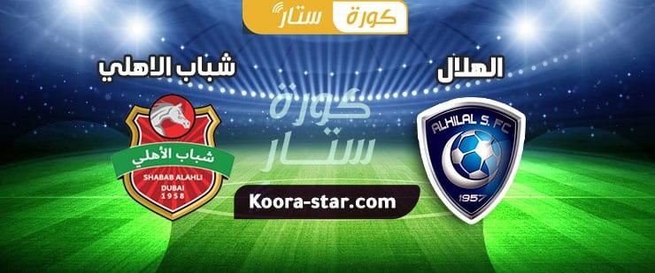 مشاهدة مباراة الهلال وشباب الأهلي دبي بث مباشر دوري أبطال آسيا 2021