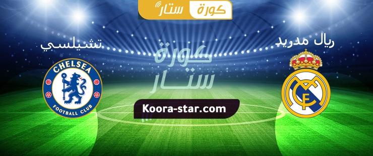 مباراة ريال مدريد وتشيلسي بث مباشر دوري ابطال اوروبا اليوم 5-5-2021