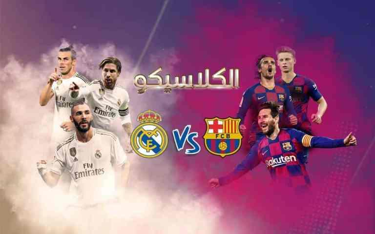 تشكيلة مبارة ريال مدريد ضد برشلونة الرسمية في مباراة الكلاسيكو