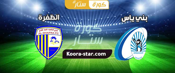 مباراة بني ياس والظفرة بث مباشر دوري الخليج العربي الاماراتي