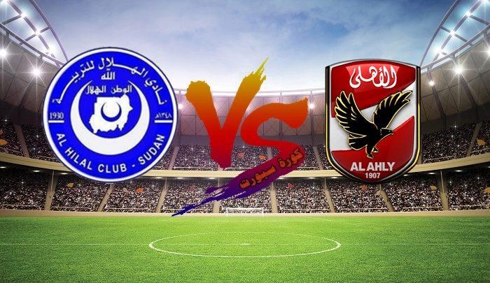 نتيجة مباراة الأهلي والهلال السوداني اليوم 1 2 2020 بدوري أبطال