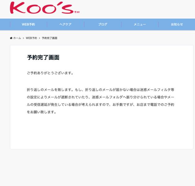 KOO'S久米川店の予約完了画面