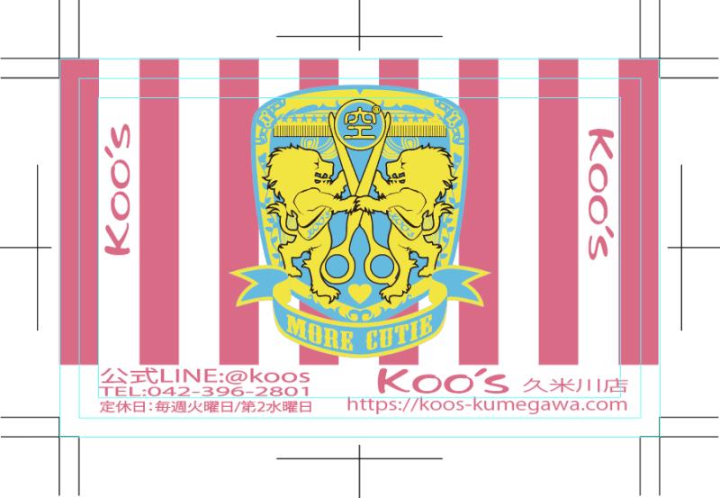 KOO'S久米川店のメンバーズカードのサンプル2
