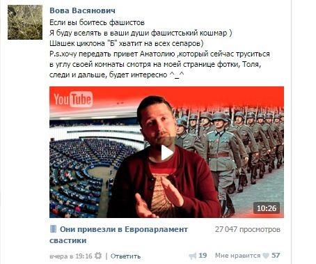 В Европарламенте убрали фото украинца со свастикой