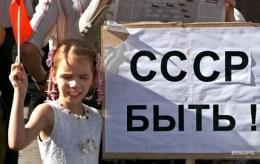 Рекордное число россиян жалеют о распаде СССР- опрос