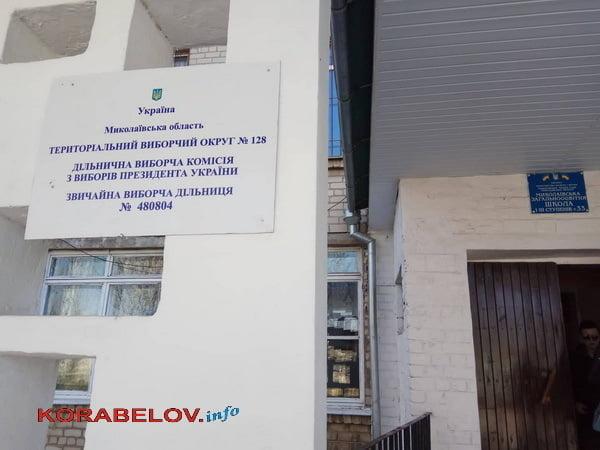 избирательный участок в школе №33