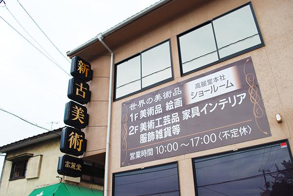 株式会社 高麗堂